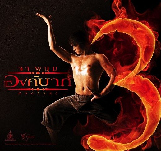 ongbak3firstposter