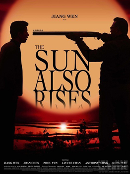 the-sun-also-rises-poster-3.jpg